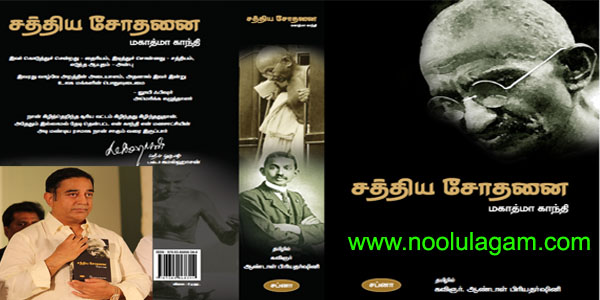 Tamil Books Pdf Novels