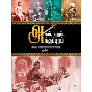 agampuram_anthapuram