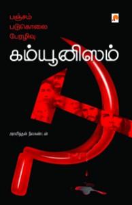 Communism__22312_zoom
