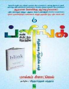 blink__92411_zoom
